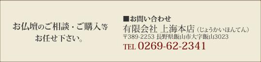上海本店:お問合わせ