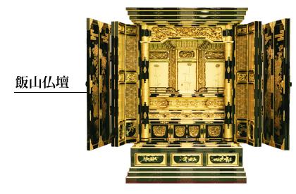 お仏壇の種類:飯山仏壇