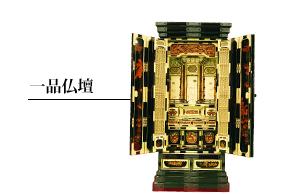 お仏壇の種類:一品商品