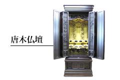 お仏壇の種類:唐木仏壇