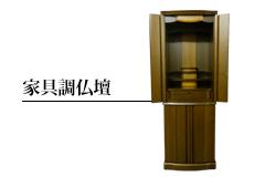 お仏壇の種類:家具調仏壇