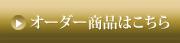 飯山市仏壇店:オーダー仏壇