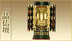 飯山市仏壇店:一品仏壇