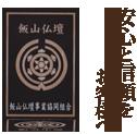 飯山仏壇事業協同組合および経済産業大臣指定:伝統的工芸品