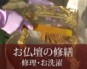 お仏壇の修繕・修理・お洗濯