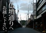 飯山仏壇通りへお越し下さい
