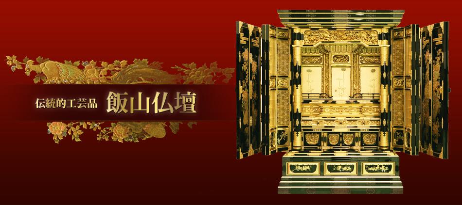 有限会社 上海本店:伝統的工芸品 飯山仏壇